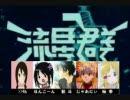 【綺麗な】ニコニコ動画流星群【合唱】