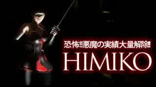 【実況】低評価ゲーム探訪記 【Himiko】