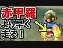 赤甲羅より早く逃げきるマリオカート8(107)
