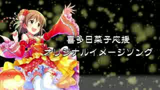 【総選挙応援】喜多日菜子のオリジナルイメージソング作ってみた