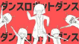 【きうい】ダンスロボットダンス【歌ってみた】