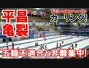 【韓国平昌五輪にひび割れ】 氷上に多数の亀裂!原因不明でやなおし!