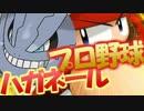 【ポケモンSM】アグノム厨-9-【緊急特別企画メガハガネール絶対選出パ】