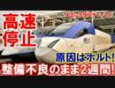 【韓国の新型KTXが立ち往生】 橋の上で立ち往生の原因はケンチャナヨ!
