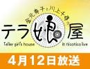 金元寿子と川上千尋のテラ娘屋 #44【アーカイブ動画】