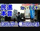 【民進党が本音で勝負】 ネットが一番つらい!ネットが悪い!