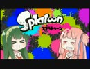 【splatoon】ずん子は楽しくスプラしたい!その1【VOICEROID実況】