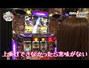 まりも☆のののダーツの旅 in GINZA S-style 第6話(2/4)