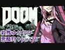 【VOICEROID実況】殺戮ゆかりの悪魔狩りpart15【DOOM4】
