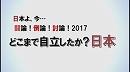 【討論】どこまで自立したか?日本[桜H29/