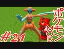 【Minecraft】ポケットモンスター シカの逆襲#21【ポケモンMOD実況】