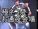 【にゃんこ大戦争】極ネコ祭大爆死お通夜会場はこちら!