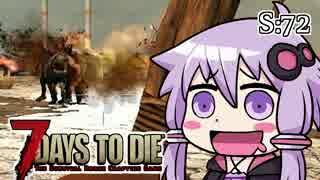 【7 Days To Die】撲殺天使ゆかりの生存戦略 72【結月ゆかり+α】