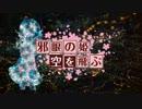 【卓m@s】邪眼の姫の物語/第拾陸話【SW2.0】