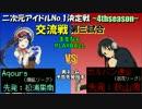 【パワプロ2016】二次元アイドルNo.1決定戦4(交流戦)Aqours対ガルバン