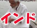 第92位:英語を話せないアホが1か月インドに行ってみた part.11 thumbnail
