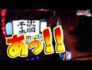 パチスロ【まりも道】第121話 押忍!番長3 前編