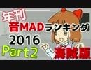 年刊 音MADランキング2016 Part 2(20位~1位)