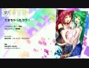 【2017例大祭合同企画】東方夢音語 Illusory world by 40 creators【XFD】