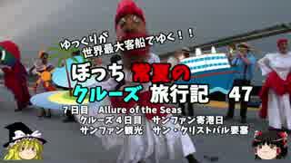 【ゆっくり】クルーズ旅行記 47 Allure of the Seas サンファン観光