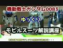 【機動戦士ガンダム0083】ジムカスタム+ 解説 【ゆっくり解説】part3
