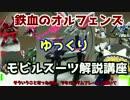 第75位:【ゆっくり解説】 鉄血のオルフェンズMS【MA】 part16【機動戦士ガンダム】 thumbnail