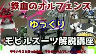 【鉄血のオルフェンズ】バエル&ハシュマル 解説【ゆっくり解説】part16