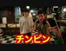 加藤純一にノーリアクション股間デコピンチャレンジ!で失神! (再うp)