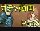 【FEH】FEヒーローズガチャチャレンジ シーズン2 Part5