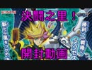 【遊戯王】 決闘之里!開封動画!!COTD 【デュエル動画】