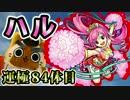 【モンスト実況】可愛い顔して重い言葉を放つハルちゃん【運...