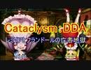 [Cataclysm:DDA]コウモリでも分かるサバイバルガイド05[キャラメイク編]