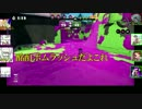 【splatoon】S帯で3番目に強い男達のお遊戯.part4【感度5億】