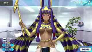 Fate/Grand Order ニトクリス マイルーム&霊基再臨等ボイス集 修正版