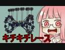 【Besiege】パンジャンドラム最速王決定戦P1グランプリ①VOICEROID実況 thumbnail