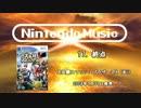 任天堂ミュージック ベストコレクション【Vol.28】 thumbnail