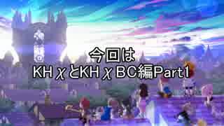 KHシリーズのメインストーリーをある程度解説【χ+χBC編】Part1