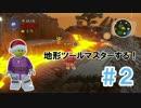 【LEGOワールド】レゴの世界へレッツゴー!【part2】