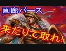 【ゆっくり解説】画廊バース第3回 レオニダス 【シャドバ】