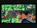 【ゆっくり実況】0からハジメル!スクイックリン道!part 13【Splatoon】