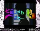 【アカギ】七色のざわざわ動画【音MAD合作】
