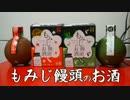珍食珍道中 33品目 中国醸造 「もみじ饅頭のお酒」