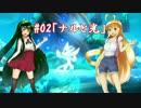 【オリとくらやみの森】 #02「ナルと光」【VOICEROID実況】