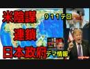 米トランプ弾劾(11)シリア攻撃やらせ陰謀、米支配化日本政府:情報比較!