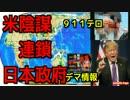 米トランプ陰謀(12)トランプ経済で日本支配圧力;麻生大臣米国追随投資!