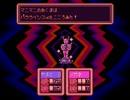 【協力実況】マザー2を初見プレイ part29