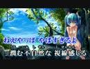 【ニコカラ】テイク・イット・イージー【on vocal】