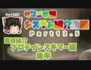 【ゆっくり解説】サンゴ水槽 システム紹介動画 Part13.5