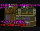 【実況】百合百合パーティで世界を救うロマサガ3  part7