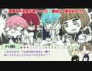 【刀剣乱舞CoC】荒ぶるヤマーズ卓『かんおけのなかにいる』リプレイPart3 thumbnail